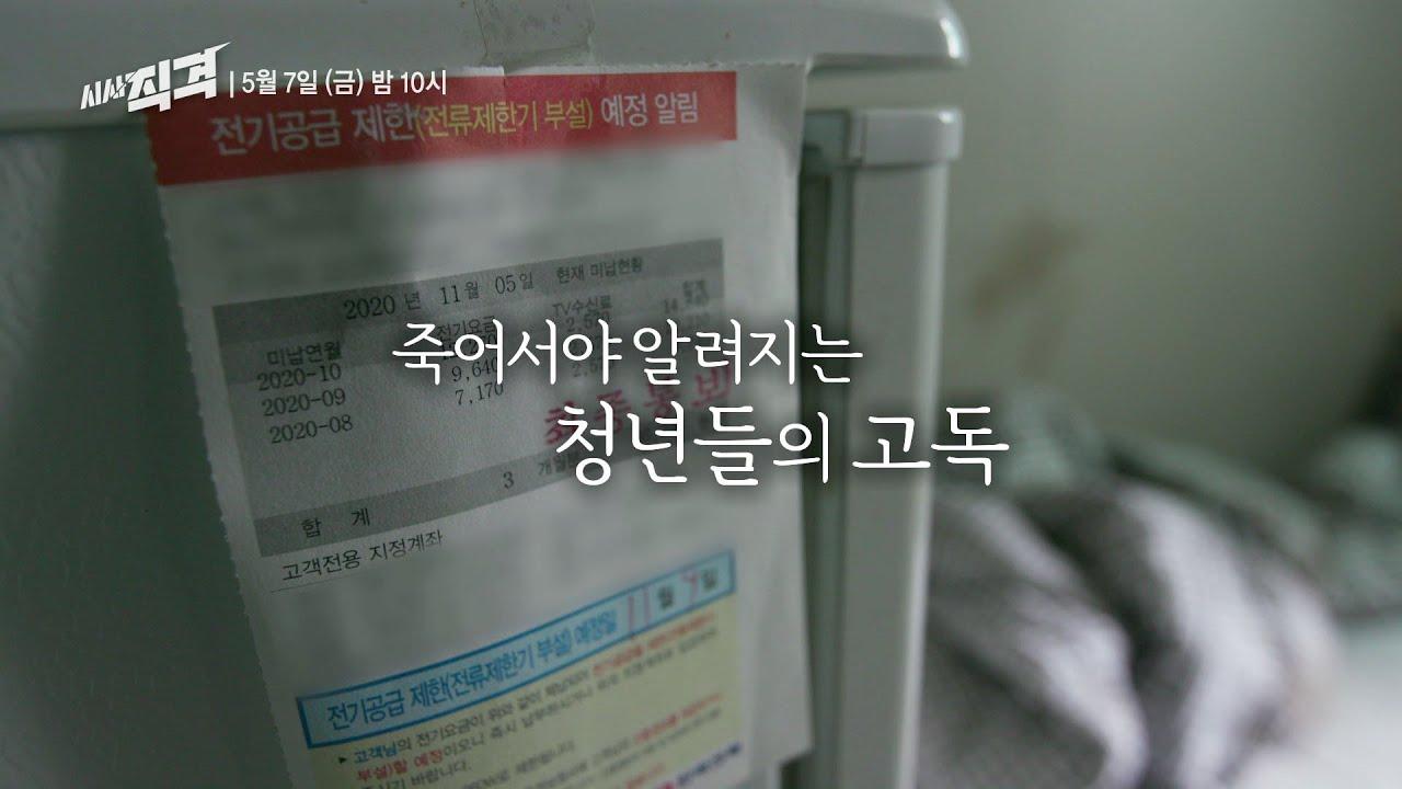 [5/7金 예고] 죽어야 보이는 사람들 – 2021 청년 고독사 보고서 | #시사직격 72회 KBS 방송