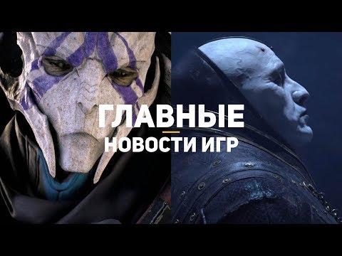 Главные новости игр | 10.11.2019 | Mass Effect 5, Diablo 4, Take-Two