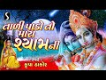 Tali pado to mara shyam ni lyrical bhajan devotional song krupa thakor beautiful bhajan mp3