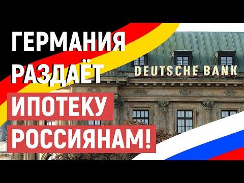 Как купить жилье в германии россиянам