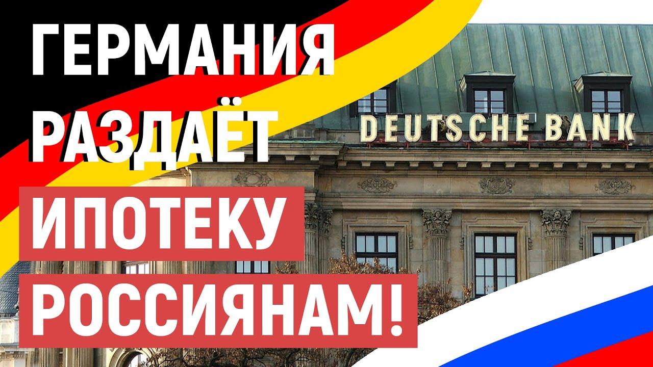 Как взять кредит в германии гражданину россии