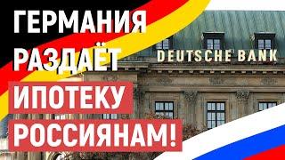 гЕРМАНИЯ РАЗДАЁТ ИПОТЕКУ РОССИЯНАМ! Москвич купил квартиру в Дюссельдорфе