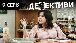 ДЕФЕКТИВИ 9 серія 2 сезон НЛО TV