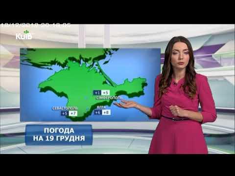 Телеканал Київ: Погода на 19.12.18