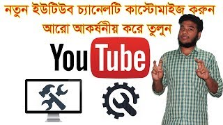 How to Customization A youtube channel |Edit youtube channel layout |set up youtube channel -Bangla