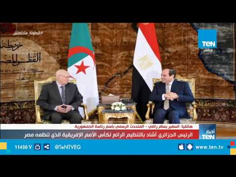 بسام راضي لـ TeN: زيارة الرئيس الجزائري عبد القادر بن صالح لمصر هي أول زيارة خارجية له