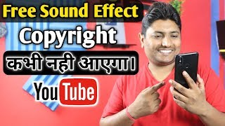 How To Get Copyright Free Sound Effects | Royalty Free Sound Effects For Youtube