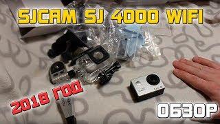 2018 год ОБЗОР: SJCAM SJ 4000 WIFI  2.0 LCD, Экшн-камера
