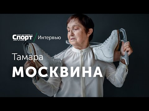 МОСКВИНА - о жалости к Трусовой, куколке Туктамышевой, гипнотизерах в фигурном катании