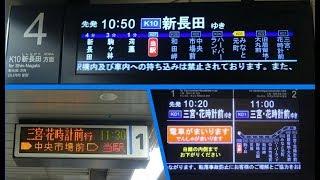 【神戸市営地下鉄 海岸線】案内ディスプレイ 更新!