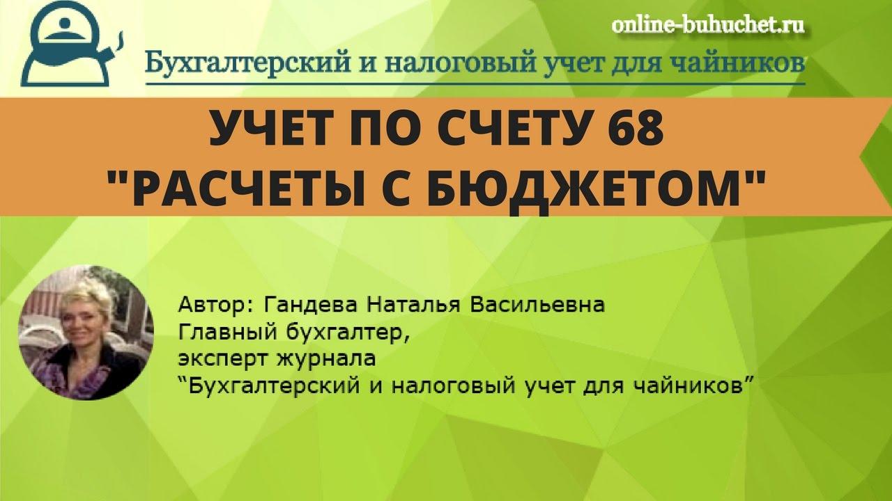 Что такое 68 счет в бухгалтерии регистрация ип иностранным гражданам пошаговая инструкция