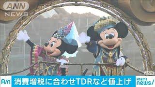 東京ディズニーリゾート 10月から利用料金を値上げ(19/09/20)