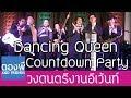 Dancing Queen Countdown Party 2019 Intercontinental Samui วงดนตรีงานอีเว้นท์ ตองพี & Friends