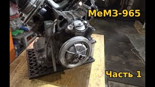 видео: МеМЗ-965 часть 1
