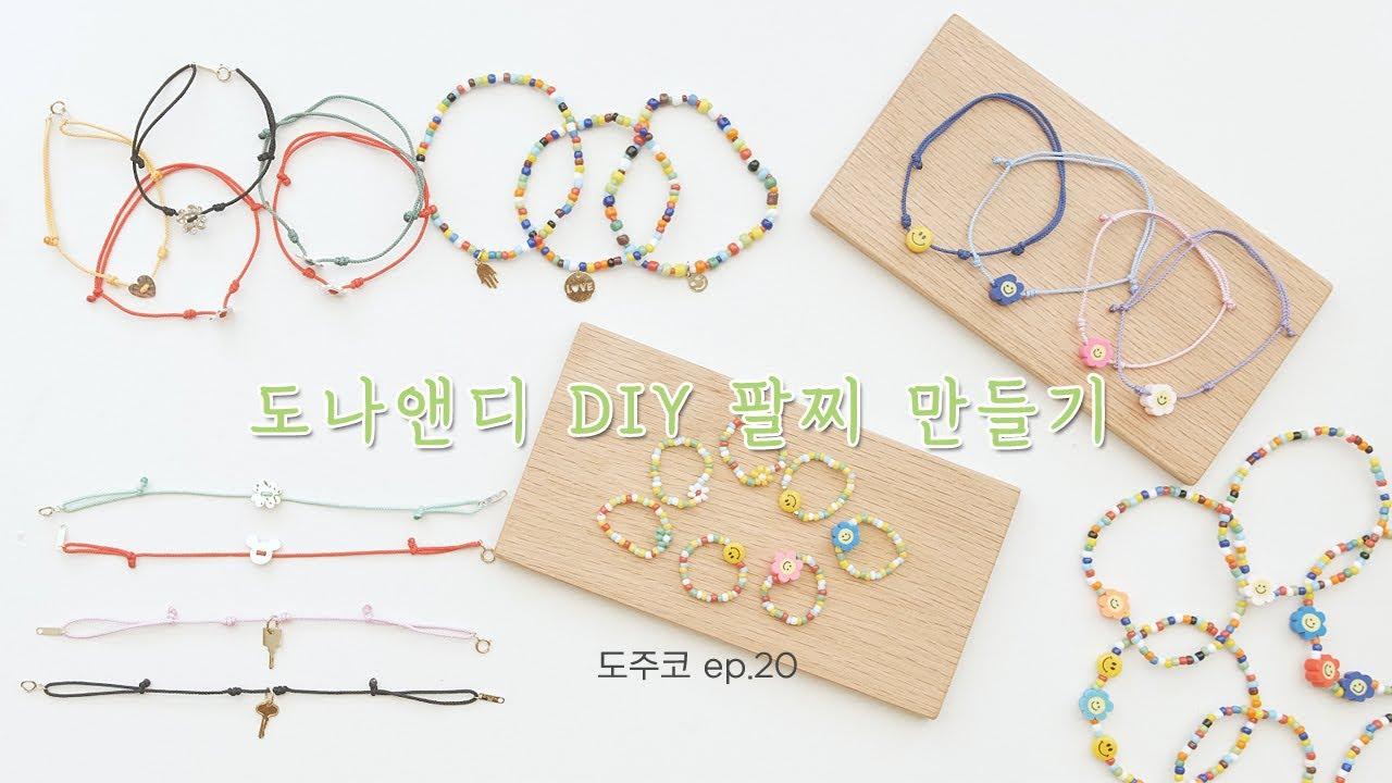 [도주코 Ep.20] 도나앤디의 영업비밀 대공개! feat. 팔찌만들기 DIY 패키지