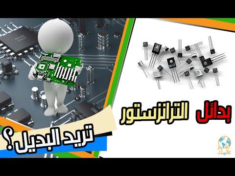 تطبيق بدائل الترانزستور العناصر الالكترونية