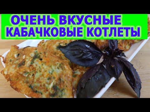 Кабачковые Котлеты - Очень Вкусный Пошаговый Видео Рецепт