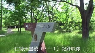 仁徳天皇稜(3-1)記録映像 世界遺産 ぶらあるきライブ映像 クフ王ピ...