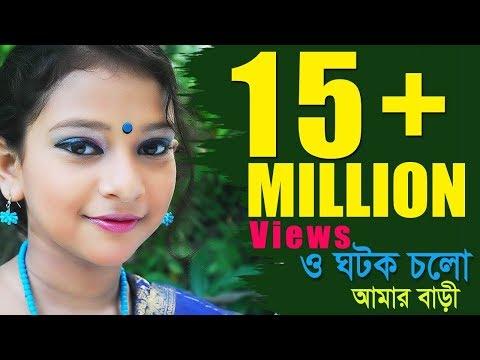 """Bangla New Song-  2016. """" O Ghotok Cholo Amar Bari """"  Orginal Copy."""