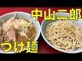 【ラーメン二郎】中山駅前店でぎょったまつけ麺 ramen jiro