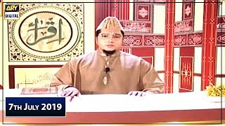 Iqra - Surah Al-Sajda   Ayat 18 - 22   7th July 2019
