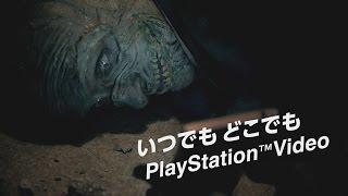 ゾンビがPS Videoで映画『バイオハザード ザ・ファイナル』を見る?!
