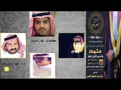 افراح العريفج المنشدفهدالمسيعيد الشاعرفوازالبريك  بمناسبة زواج محمدغازي المزيد