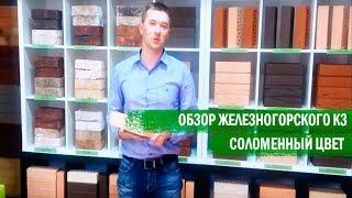 Обзор кирпича СОЛОМЕННЫЙ Железногорского Кирпичного Завода
