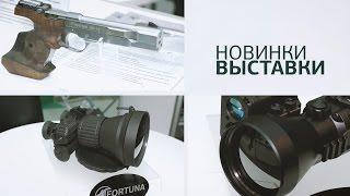 Новые российские тепловизоры FORTUNA на  ARMS & HUNTING 2016
