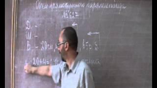 Об'єм прямокутного паралелепіпеда 5 клас