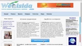 Автоматический Заработок на Webisida|программа большого автоматического заработка