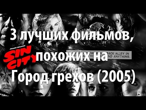 3 лучших фильма, похожих на Город грехов (2005)