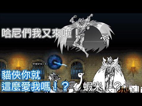 貓咪大戰爭:神秘紳士再現! - YouTube