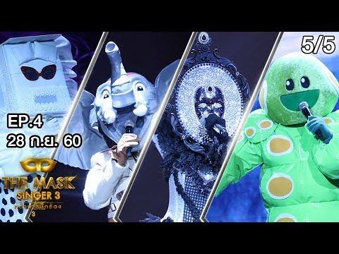 THE MASK SINGER หน้ากากนักร้อง 3 | EP.4 | 5/5 | Group B | 28 ก.ย. 60 Full HD