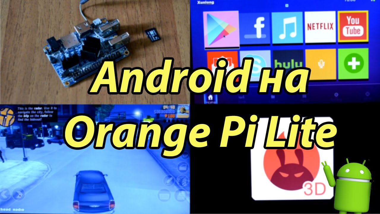Install Android on Orange Pi Lite + Review + ROOT + Antutu (RUS)