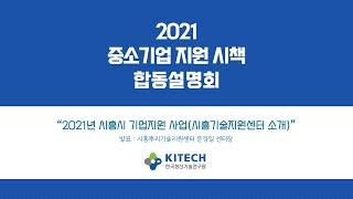 (시흥뿌리기술지원센터) 2021 중소기업 지원 시책 합…