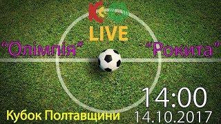 КРЕМІНЬ ТВ. 14.10.17. 'Олімпія' - 'Рокита'. LIVE. 14:00