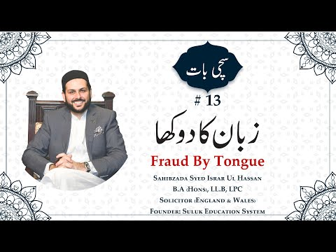 fraud-by-tongue-|-زبان-کا-دھوکا-|-sachi-baat-/-truth