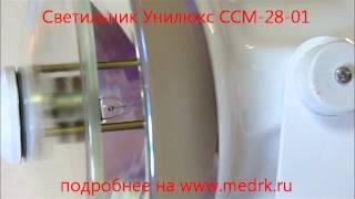 Светильник ССМ-28-01(стоматологический светильник., 2015-04-22T12:01:40.000Z)