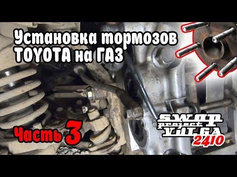 Тормозная система от Тойоты на Волгу 2410 Часть 3