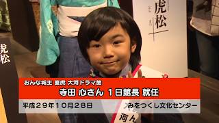 2017年10月28日(土曜日) 大河ドラマ「おんな城主 直虎」で、菅田将暉...