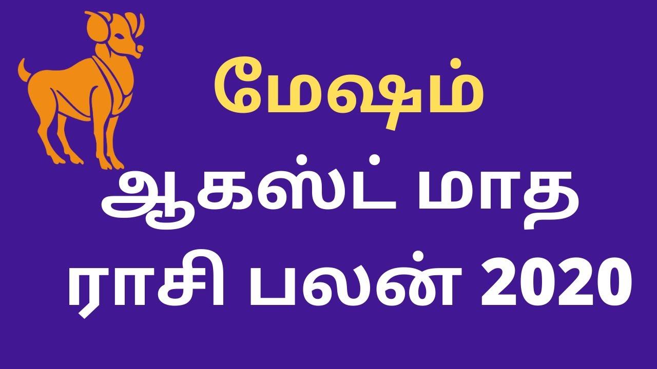 August Month (matha) Mesham Rasi Palan 2020 Tamil - மேஷம் ஆகஸ்ட் மாத ராசி பலன் 2020
