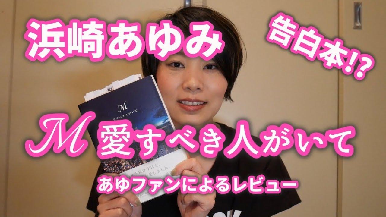 Appears 歌詞 あゆみ 浜崎