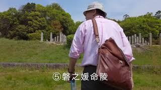 歴史街道リレーウォーク④瓢箪山古墳から⑤磐之媛命陵まで歩きます
