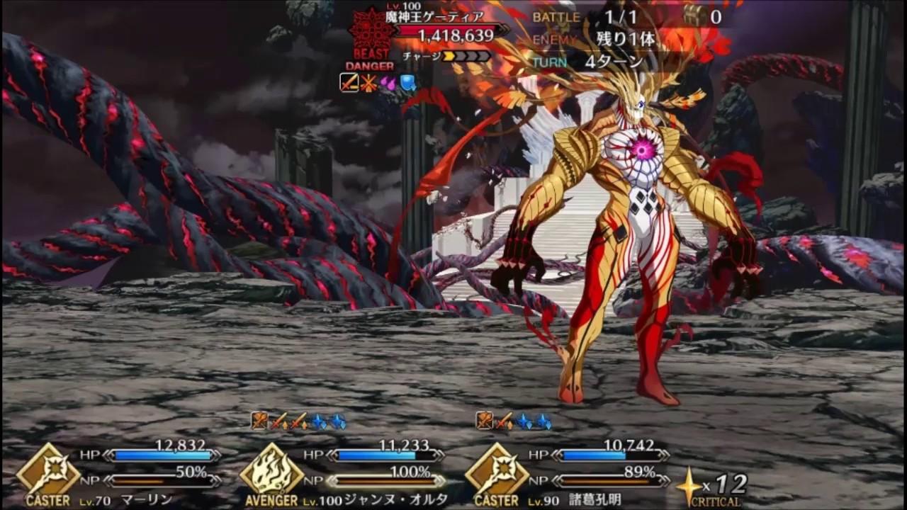 fate beast_Fate/Grand Order - Demon King: Goetia - YouTube