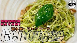 #82 ジェノベーゼパスタ〜Pasta genovese〜