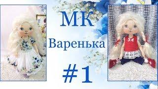 МК Варенька. Часть 1