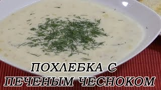 Похлебка с необычным вкусом из картофеля и печеного чеснока   Chowder with potatoes and garlic