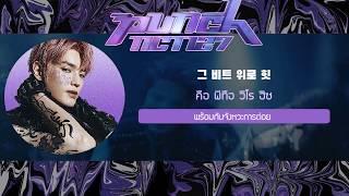 Punch ㅡ NCT 127 //thaisub