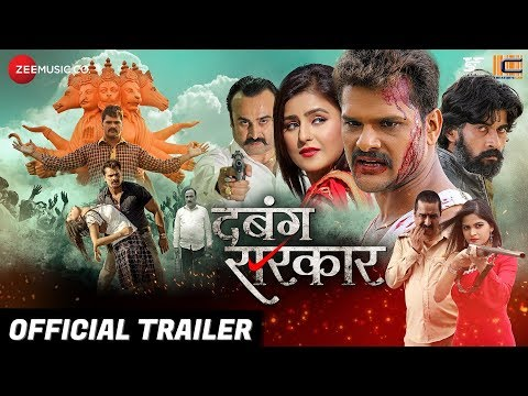 दबंग सरकार Dabang Sarkar - Official Movie Trailer | Khesari Lal Yadav & Akanksha Awasthi